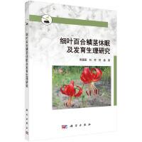 【按需印刷】-细叶百合鳞茎休眠及发育生理研究