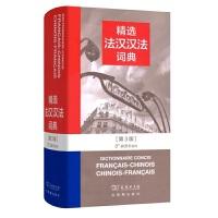精选法汉汉法词典(第三版)(精选系列)