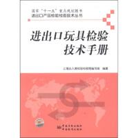 进出口产品检验检疫技术丛书:进出口玩具检验技术手册 9787506663717