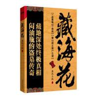 【正版二手书9成新左右】藏海花 南派三叔 北京联合出版公司
