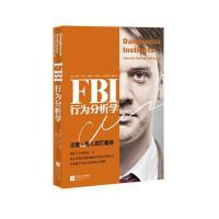 【二手旧书9成新】FBI行为分析学 [美]玛丽・艾伦・奥图尔艾丽莎・鲍曼 江苏文艺出版社 9787539958491