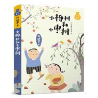 小口袋童话 小柳树和小枣树,孙幼军,北京联合出版有限公司,9787559623850