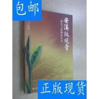 [二手旧书9成新]安溪铁观音:一棵伟大植物的传奇 /李玉祥 世界图