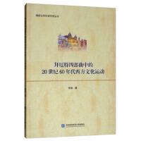 拜厄特四部曲中的20世纪60年代西方文化运动,李涛,对外经济贸易大学出版社,9787566320384