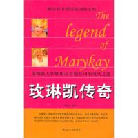 玫琳凯传奇 郑星季 黑龙江人民出版社 9787207064233