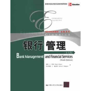 银行管理(第九版)(高等学校经济类双语教学推荐教材;经济学经典教材·金融系列)