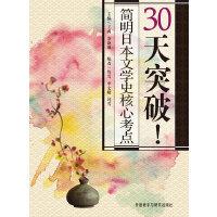 30天突破!简明日本文学史核心考点