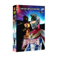 戴拿奥特曼DVD 第29-32集