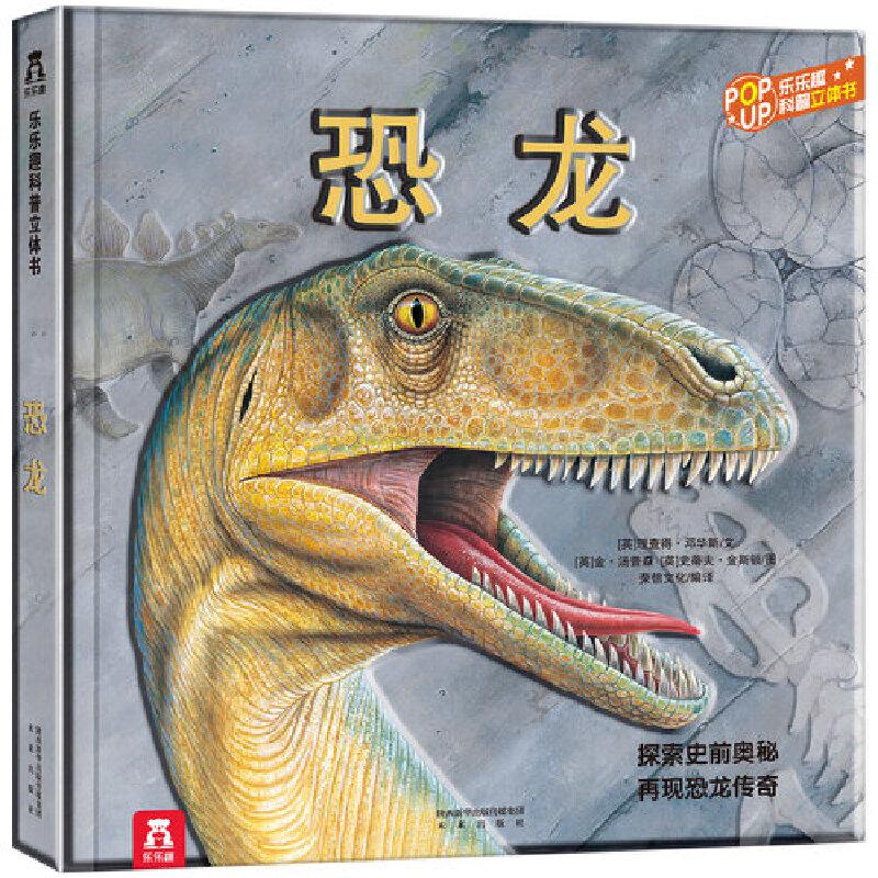 恐龙7-10岁  引自英国泰普勒趣味科普立体书系列,进入3D恐龙世界,跨越时空,探索充满刺激与神秘的恐龙世界,恐龙迷们不可少的科普手册。乐乐趣立体书
