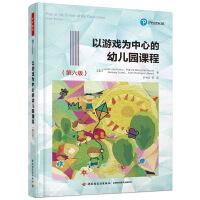 万千教育学前・以游戏为中心的幼儿园课程(第六版)