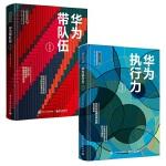 华为带队伍+华为执行力(套装共2册)