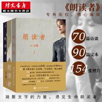 朗读者(1-3辑)现当代文学随笔书籍 情感节目CCTV中国诗词大会见字如面平凡的世界畅销书