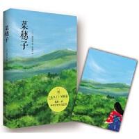 菜穗子 (日)堀辰雄 南海出版公司 9787544274111