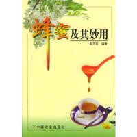 蜂蜜及其妙用,郭芳彬,中国农业出版社【正版图书 品质保证】