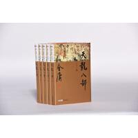 金庸作品集(21-25)-天龙八部(全五册)(新修珍藏本)