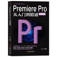 Pr从入门到精通Premiere Pro 计算机实用技能丛书 pr教程书籍中文全新版 ae影视后期视频剪辑编辑制作pr软