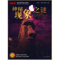 【正版二手书9成新左右】神秘现象之谜 传奇天下・未解之谜编委会著 京华出版社