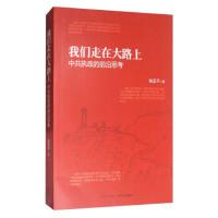 【正版二手书9成新左右】我们走在大路上:执政的前沿思考 姚亚平 人民出版社,江西人民出版社