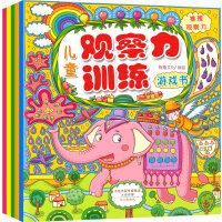 儿童观察力训练游戏书:局部观察力・整体观察力・细节观察力・类比观察力・推理观察力(套装共5册)