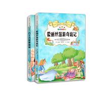 成长记忆・世界名著・爱丽丝漫游奇境记、八十天环游地球 (套装共2册) 无障碍阅读彩图注音版