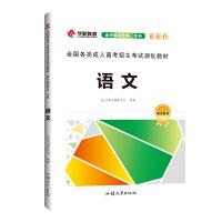 2021年版 成人高考教材 高升专、本科 语文 汕头大学出版社