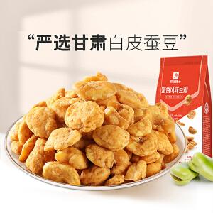 【良品铺子】蟹黄风味豆瓣 120g*1袋 办公室休闲零食风味蚕豆蟹黄味蚕豆片
