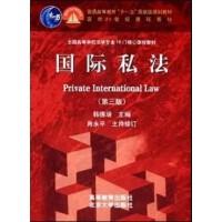 国际私法(第三版)第3版韩德培 北京大学 高等教育出版社9787040321005
