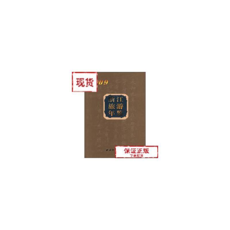 【旧书二手书9成新】浙江旅游年鉴2009-9787807356042浙江省旅游局[编]