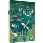蜻蜓池塘,〔英〕伊娃・伊博森/著 陈红杰/译 张小妹/绘,广西师范大学出版社,9787549576968