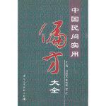 中国民间实用偏方大全 冯雅芝,夏明珠,雷红 国际文化出版社 9787801058102