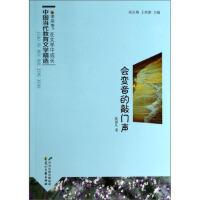 读 品 悟 在文学中成长中国当代教育文学精选:会变音的敲门声 9787551115247