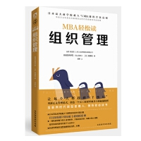 组织管理MBA轻松读 佐藤刚著 互联网时代新型管理人案头书管理学组织学企业经营与管理畅销书籍日本知名商学院人气课程LD