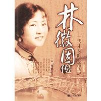【正版二手书9成新左右】林徽因传:一代才女的心路历程 林杉 九洲图书出版社