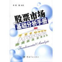 【正版二手书9成新左右】股票市场基础分析手册 杨健 中国宇航出版社