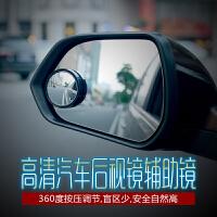 汽车后视镜小圆镜倒车镜盲点镜360度可调超清小后视反光镜辅助镜