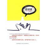 俗话说(时鲜语词之私房创作,怪谈之杂烩选藏) 东东枪 新星出版社 9787802258013