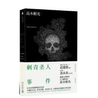 【新书店正版】刺青事件 (日)高木彬光 新星出版社 9787513305563