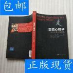 [二手旧书9成新]变态心理学:变化世界中的视角 第六版 下册【