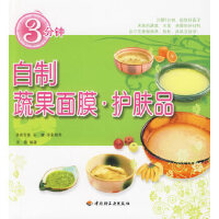 3分钟自制蔬果面膜 护肤品 采薇 中国轻工业出版社 9787501971107