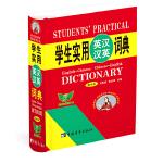 学生实用英汉汉英词典(精华本)