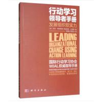 行动学习领导者手册:发展组织软实力