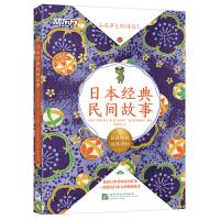 日本经典民间故事 日语初级经典读物 日汉双语读物 阅读训练素材 N5-N3语法训练 彩色印刷 扫码获