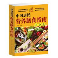 中国居民营养膳食指南 大全集 中医饮食养生 家庭食疗 16开大厚本