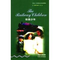 书虫 牛津英汉双语读物:铁路少年 9787560036861