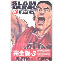 [现货]日文原版 灌篮高手 SLAM DUNK 完全版  3