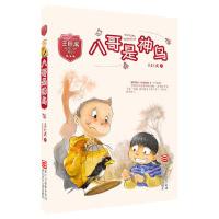 八哥是神鸟,王巨成 著 著作,浙江少年儿童出版社