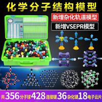 有机无机化学分子结构模型初高中球棍比例模型晶体演示用实验器材VSEPR模型学生用实验器材教具学具套装