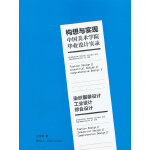 《构想与实现――中国美术学院毕业设计实录 染织服装设计 工业设计 综合设计》