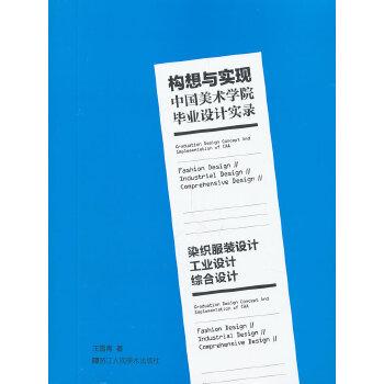 《构想与实现——中国美术学院毕业设计实录 染织服装设计 工业设计 综合设计》