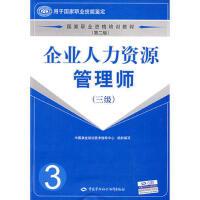 【二手书8成新】企业人力资源管理师(三级(第二版(,, 中国就业培训技术指导中心 组织编写 中国劳动社会保障出版社